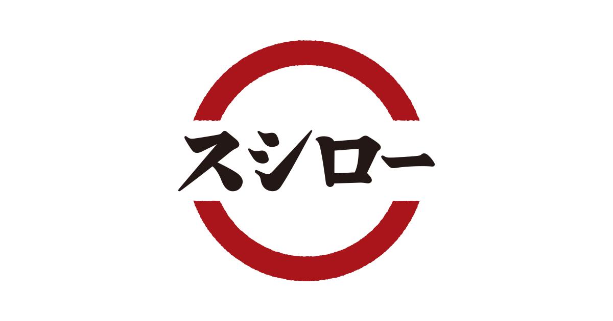 株式会社あきんどスシロー | TOP | 寿司(すし)・回転寿司