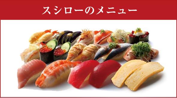 注文 スシロー [スシロー]簡単ネット注文!持ち帰り寿司はコスパ最強と思う話|タピオカミルクティーもテイクアウトOK|うちごもりLIFE